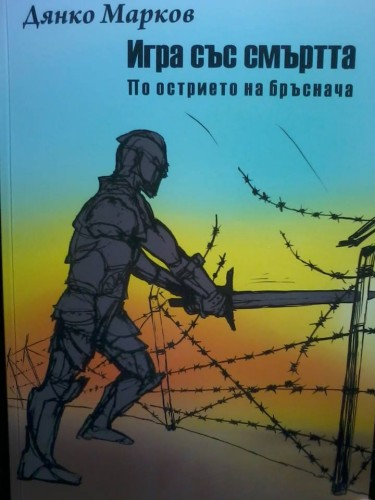 """Дянко Марков - """"Игра със смъртта. По острието на бръснача"""""""