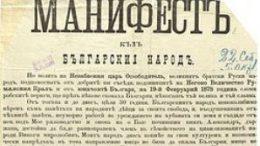 Манифест на Княз Александър I към българския народ, по случай 6 септември - Съединението на България
