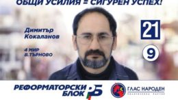 Димитър Кокаланов