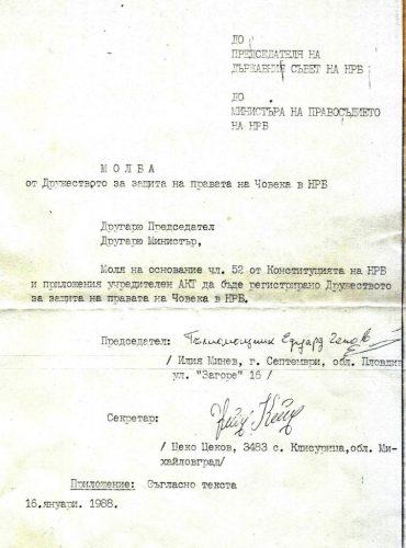 Молба да бъде регистрирано НДЗПЧ, придружена от учредителния протокол.