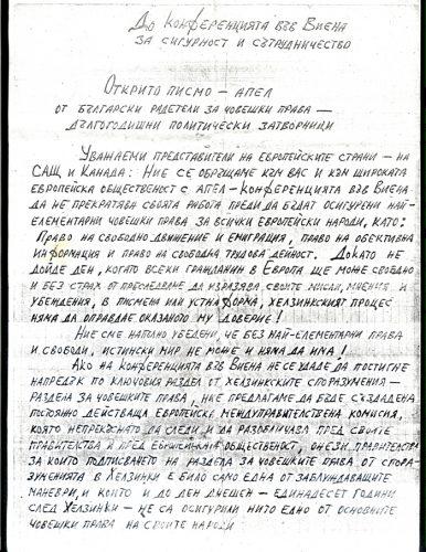 Апелът на 6-мата, който Григор Симов успява да внесе в американското посолство, първоначално само с три подписа, за да изпревари залавянето на документа от ДС