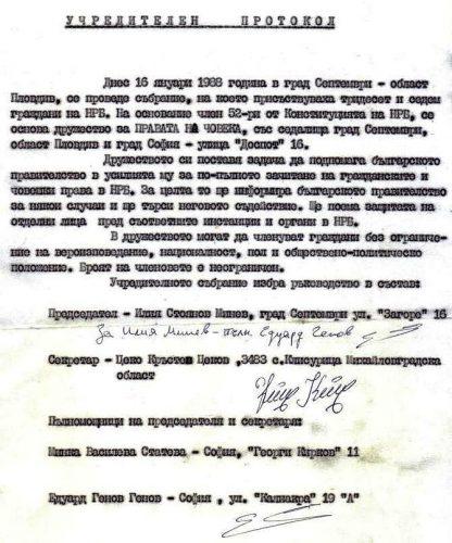 Учредителен протокол на НДЗПЧ от 16 януари 1988 г.