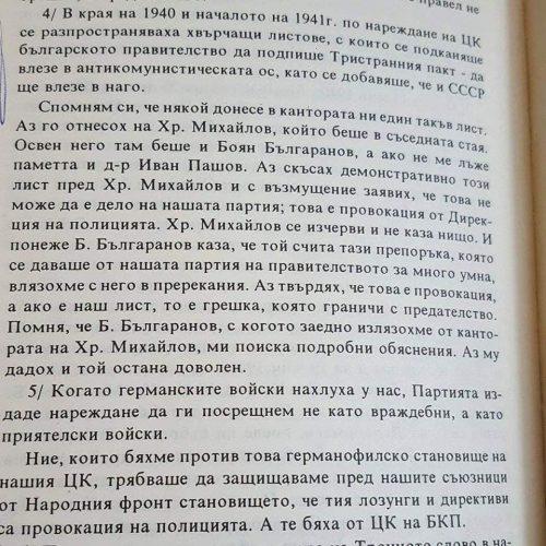 Из признанията на Върбан Ангелов, виден комунистически функционер и обвинител в т.нар. Народен съд