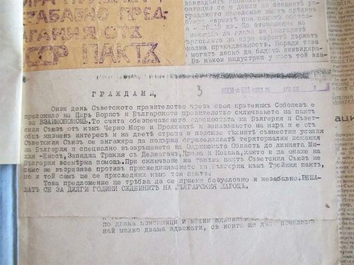 По време на акцията на Соболев българските комунисти разпространяват позиви за съюз със СССР и Германия на Хитлер.