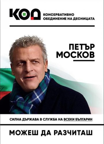 Петър Москов, председател на ПП КОД