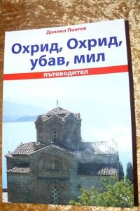 Пътеводителят за Охрид - корица