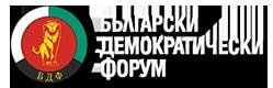 Български Демократически Форум