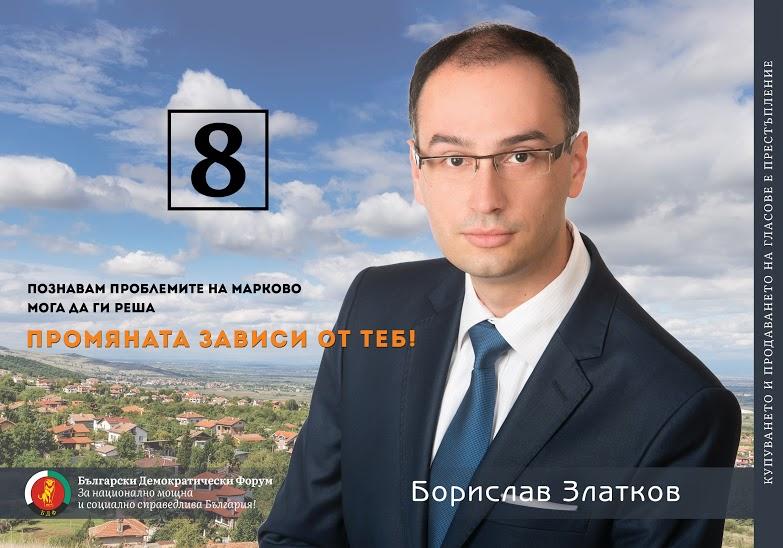 Брошура Марково1