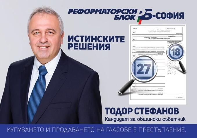 ObshtSavetnik_flaer_A5_TStefanov_lice