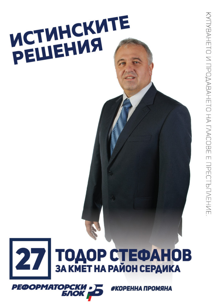 Todor_Stefanov_1