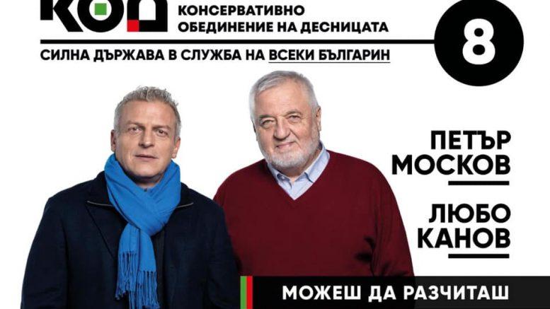 Петър Москов-председател на ПП КОД